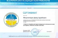 детектор лжи киев конференция