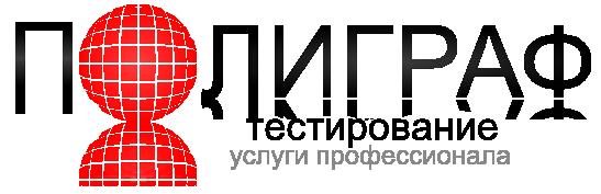 Детектор лжи проверка на полиграфе Киев
